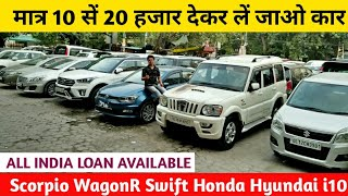 मात्र 10 से 20 हजार देकर ले जाओ कोई भी कार || Buy ( Scorpio,WagonR,Swift,Hyundai i10,Honda,Duster )