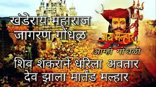 शिव शंकराने धरिला अवतार। देव झाला मार्तंड मल्हार।।shankarane dharila avtar dev zala martand malhar