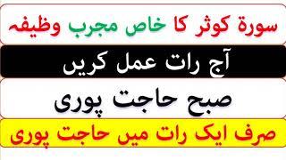 Quran Wazaif Hajat | Surah Kosar Wazifa Aik Rat Mein Har Hajat Puri Mushkal Dur | Learn Islam
