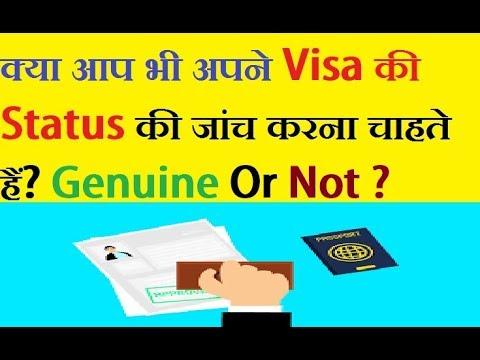 All Country Visa Check Online In Hindi/Urdu