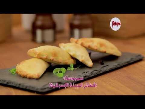 Recipe 5: Cheese empanadas or Sambosak - الوصفة 5: سمبوسك أو فطائر الجبنة الإسبانية