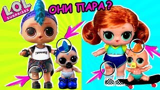 Download ПАНК БОЙ и СКЕЙТЕР ГЕРЛ – ПАРА или НЕТ? Мультик про куклы лол сюрприз LOL dolls Video