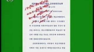 록화보도 위대한 령도자 김정일동지께서 자강도 전천군에 파견된 12명 제대군인들이 삼가 올린 편지를 보시고 친필을 보내시였다 360p