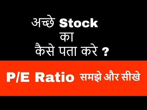 Fundamental Analysis - How to find Good quality stock - P/E Ratio - हिंदी में