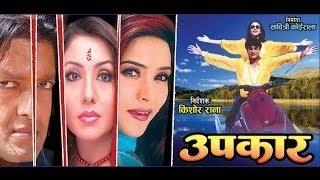Nepali Movie UPAKAAR