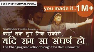 कहाँ तक तुम टिक सकोगे.. यदि राम सा संघर्ष हो .:Life Changing Inspiration through Shri Ram Character
