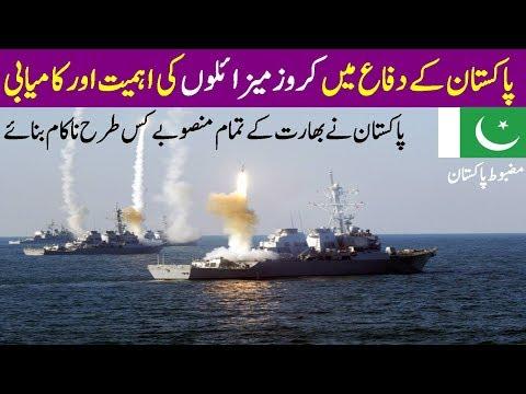 Pakistan Navy has Advanced  Babur Cruise Launch Capabilities