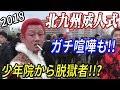 【北九州 成人式 2018】今年も喧嘩発生!!荒れる新成人にいろいろ聞いてみたww《一番人気はヒカキンさん!?》
