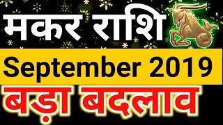 Makar Rashifal 2019 in Bengali | মকর রাশিফল 2019