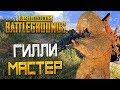 Download  Playerunknown&'s Battlegrounds — ДОМАШНИЙ ГИЛЛИ МАСТЕР! УНИЧТОЖИЛ ВСЕХ!  MP3,3GP,MP4