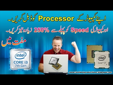 How to Double Your Computer Processor Speed & Speed Up your PC in windows Xp/7/8.1/10 Urdu/Hindi