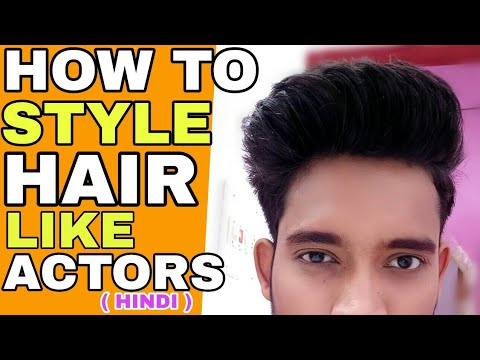 How To Style Hair Like Model | Hindi | How To Style Hair Professionally | How To Add Shine And Hold