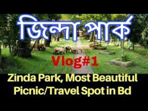 Zinda Park | best traveling spot | জিন্দা পার্ক vlog#1