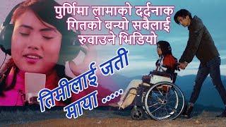 पुर्णिमा लामाको दर्दनाक गितको बन्यो सबैलाई रुवाउने भिडियो | Timilai Jati Maya | By Purnima Lama