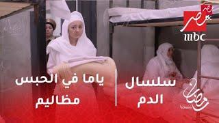سلسال الدم -  ياما في السجن مظاليم.. حرقة قلب نصرة على ابنتها في أول ليلة لها في السجن