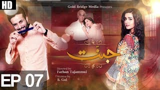 Jannat - Episode 7   Aplus ᴴᴰ - Best Pakistani Dramas