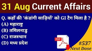 Next Dose #537 | 31 August 2019 Current  Affairs | Daily Current Affairs | Current Affairs In Hindi