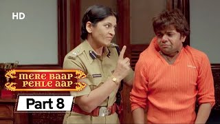 Mere Baap Pehle Aap Part 8 - Bollywood Comedy Movie  - Akshay Khanna | Paresh Rawal | Rajpal Yadav