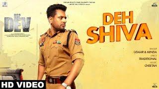 Deh Shiva (Full Song) Udaar & Minda | DSP Dev | Latest Punjabi Songs 2019 | White Hill Music