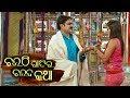 New Jatra Emotional Scene - Tu Kahara Stree Heiparibu Nahin ତୁ କାହାର ସ୍ତ୍ରୀ ହେଇପାରିବୁ ନାହିଁ Mp3