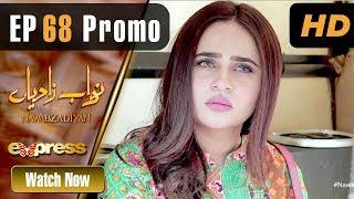 Pakistani Drama   Nawabzadiyan - Episode 68  Promo   Express TV Dramas   Fazyla Lashari, Rizwan