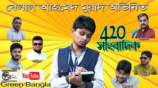 420 Sangbadik- 1।। ৪২০সাংবাদিক -১।।Belal Ahmed Murad।।Comedy Bangla।। Sylheti Natok/Bangla Natok