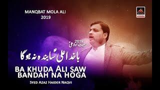 Manqabat Mola Ali AS - Ba Khuda Ali Sa Banda na howa na hai