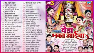 yeda bhakt aaicha mp3 song