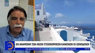 Τα βλέμματα όλων στο άνοιγμα του τουρισμού - Μεσημεριανό Δελτίο 5/5/2020 | OPEN TV