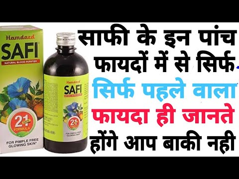 Xxx Mp4 Hamdard Safi Review By Hakeem Khan In Hindi Safi Syrup Blood Purifier Uses And Side Effects 3gp Sex