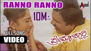 "Premachari | ""Rannano"" | Feat. B.C.Patil,Shilpa | New Kannada"
