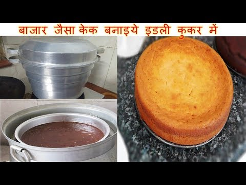 How To Make Cake In Idli Pressure Cooker - Without Oven Cake Recipe