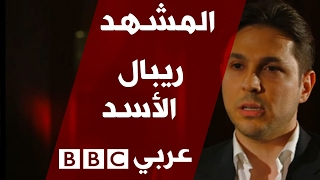 #x202b;ريبال الأسد نجل رفعت الأسد  في المشهد#x202c;lrm;