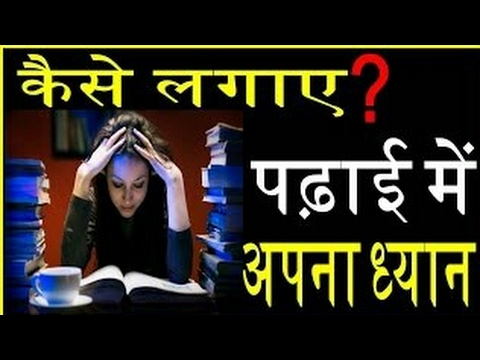 Easiest ways to concentrate on studies || Tips to improve concentration in studies