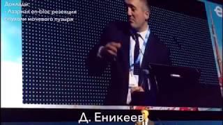 Доклады на конгрессе Европейской ассоциации урологов Eau18