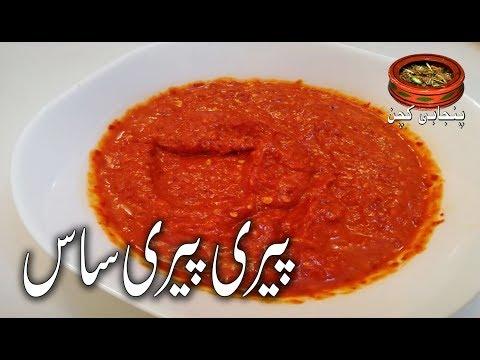 Peri Peri Sauce, پیری پیری ساس Nando's Hot Peri Peri Sauce Perfect Recipe in (Punjabi Kitchen)