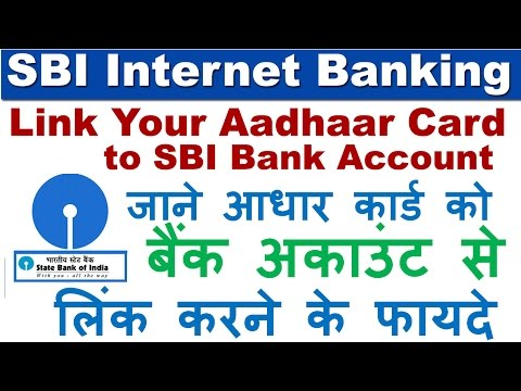 How To Link My Aadhaar Card to SBI Bank Account Online and its Benefits - SBI Internet Banking