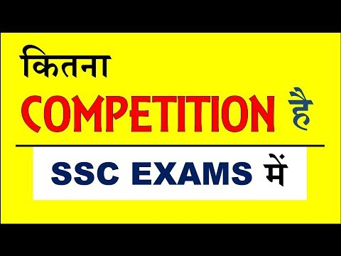 Real competition in SSC and all competitive Exams