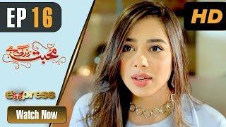 Pakistani Drama   Mohabbat Zindagi Hai - Episode 16   Express Entertainment Dramas   Madiha