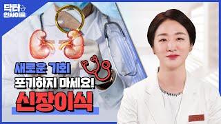 [닥터인사이트] 새로운 삶의 기회, 신장이식. 포기하지 마세요! (외과 이지연 교수) I 강북삼성병원