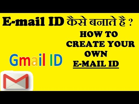 How to create E-mail ID / Email id kaise banaye