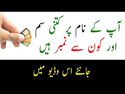 Telenor Ufone Zong Mobilink SIM Verification Info |  All Networks SIM Detail App for your Android