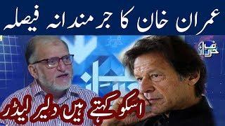 Harf E Raaz With Orya maqbol jan | 18 April 2018 | Neo News