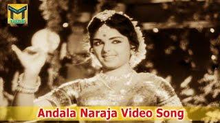 Andala Naraja Video Song || Mangamma Sapatham Movie ||  NTR, Jamuna