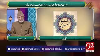 Subh E Noor:  Hazrat Moulana Jalaluddin Rumi (RA) - 23 February 2018 - 92NewsHDPlus