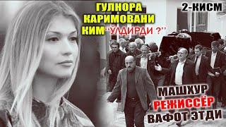 Гулнора Каримовани  ким «ўлдирди»? 2-ҚИСМ
