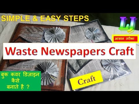 waste newspaper craft || Book Cover Design || Easy and Simple Steps