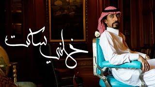 #x202b;ابو حمدان - خلني ساكت (فيديو كليب حصري)   2018#x202c;lrm;