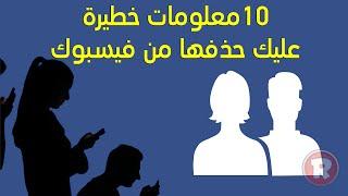 10 معلومات خطيرة عليك حذفها من فيسبوك