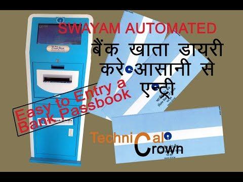 How to Print Passbook in Auto Passbook Printer in SBI बैंक पासबुक एन्ट्री कैसे करे Technical Crown